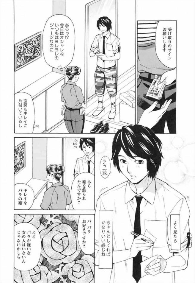 【エロ漫画・エロ同人】巨乳人妻がエロマッサージされてるwww dl (63)