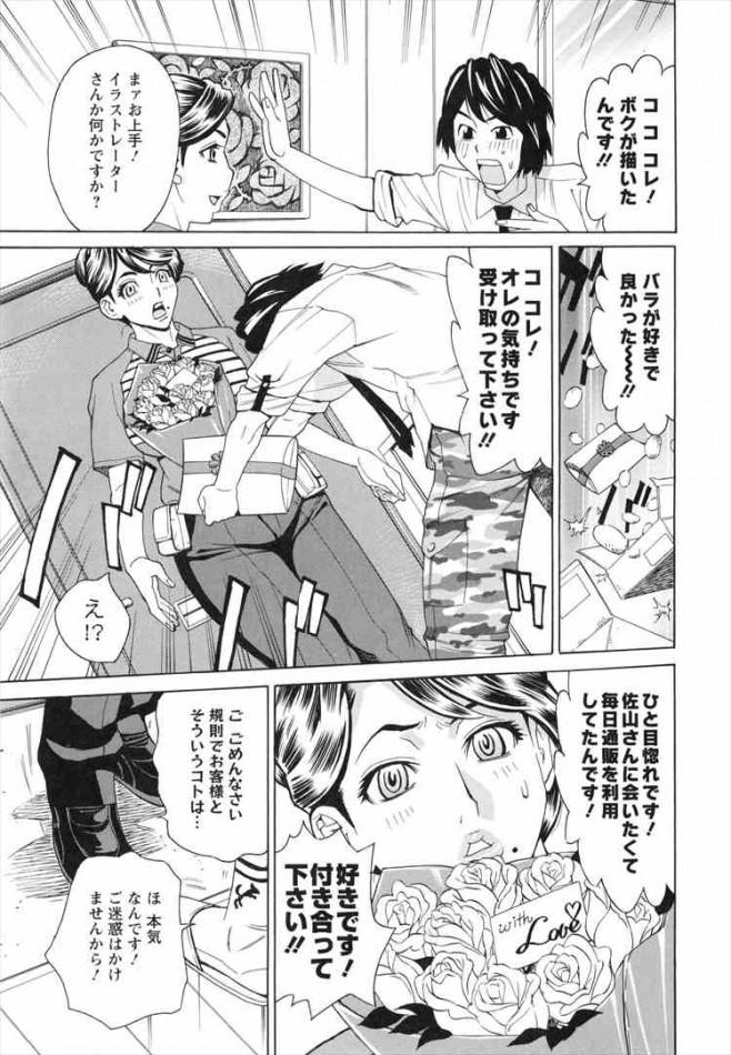 【エロ漫画・エロ同人】巨乳人妻がエロマッサージされてるwww dl (64)
