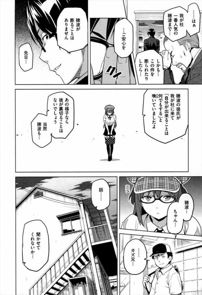 【エロ漫画】エロアイドルオタの住んでるアパートの管理人が巨乳アイドルだった結果【武田弘光 エロ同人】_ (64)