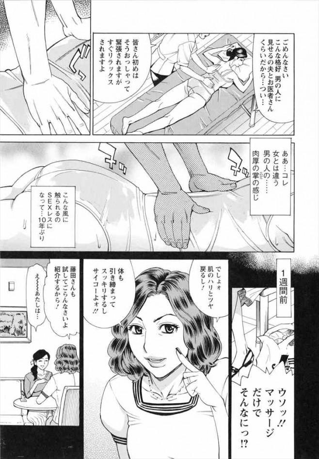 【エロ漫画・エロ同人】巨乳人妻がエロマッサージされてるwww dl (6)
