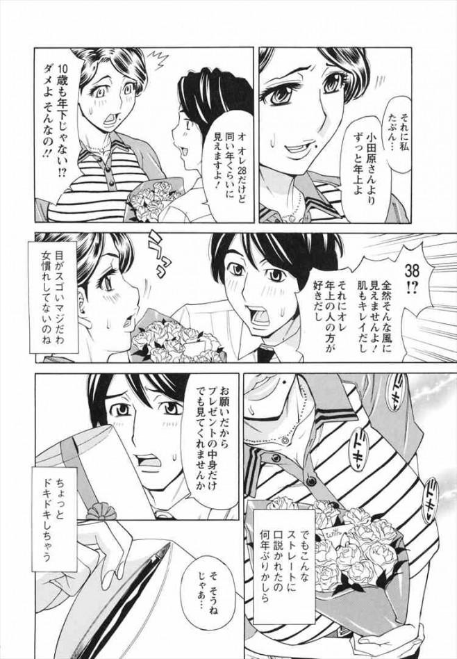 【エロ漫画・エロ同人】巨乳人妻がエロマッサージされてるwww dl (65)