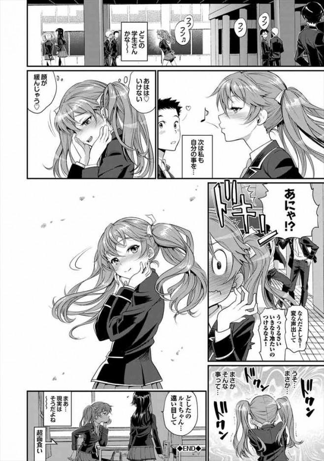 【エロ漫画・エロ同人誌】巨乳女子校生にツンデレお願いしたら興奮したンゴwww dl (65)
