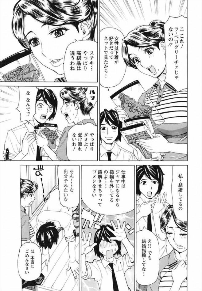【エロ漫画・エロ同人】巨乳人妻がエロマッサージされてるwww dl (66)
