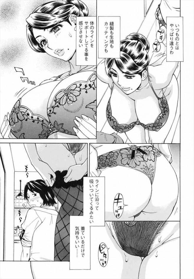 【エロ漫画・エロ同人】巨乳人妻がエロマッサージされてるwww dl (68)