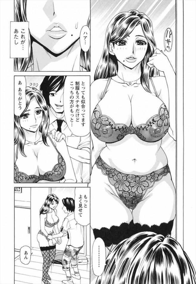 【エロ漫画・エロ同人】巨乳人妻がエロマッサージされてるwww dl (69)