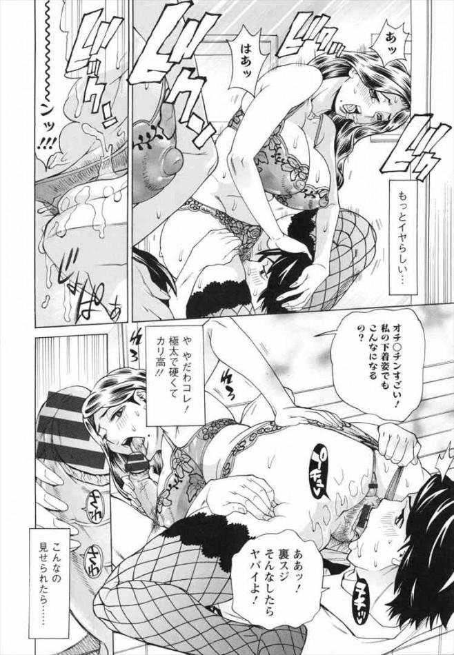 【エロ漫画・エロ同人】巨乳人妻がエロマッサージされてるwww dl (73)