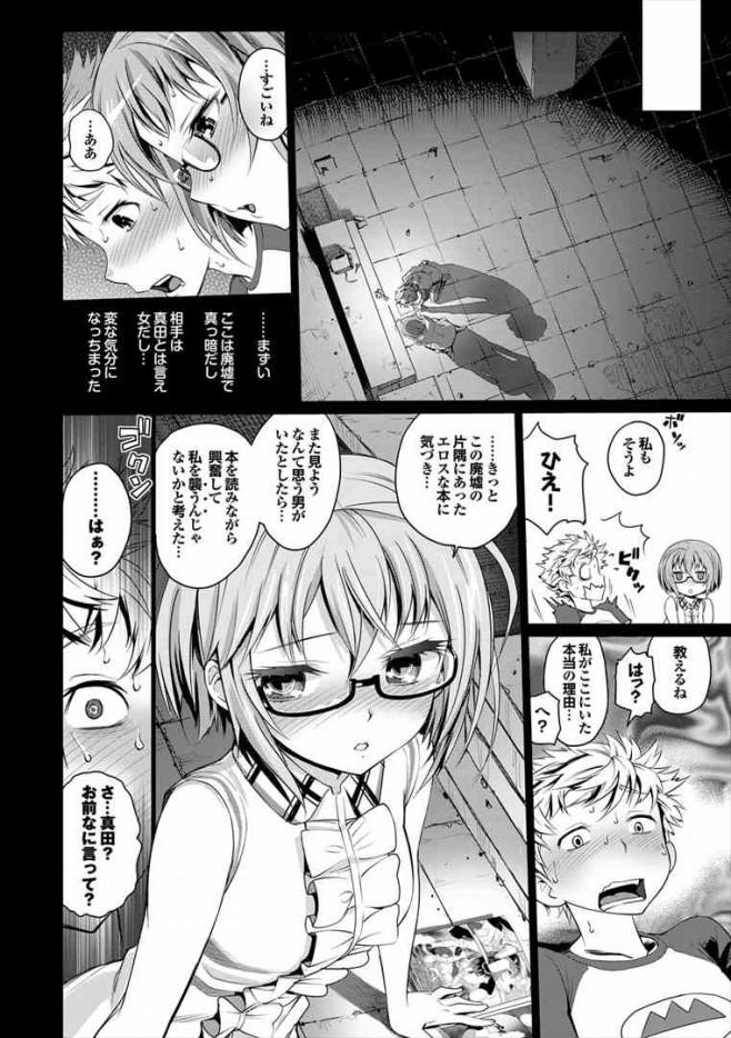 【エロ漫画・エロ同人誌】巨乳女子校生にツンデレお願いしたら興奮したンゴwww dl (73)