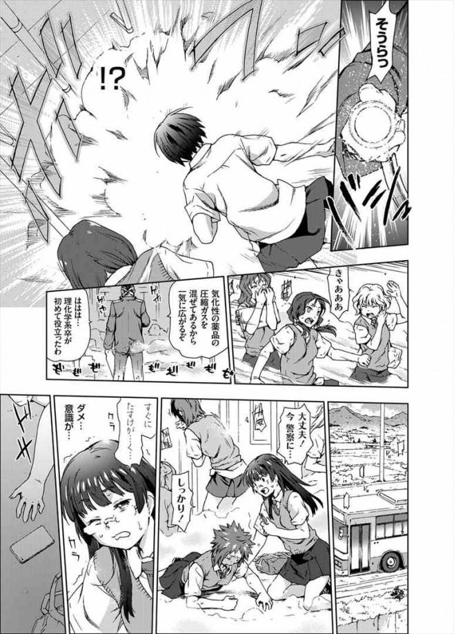【エロ漫画・エロ同人誌】JCをレイプしまくるバス運転手www dl (7)