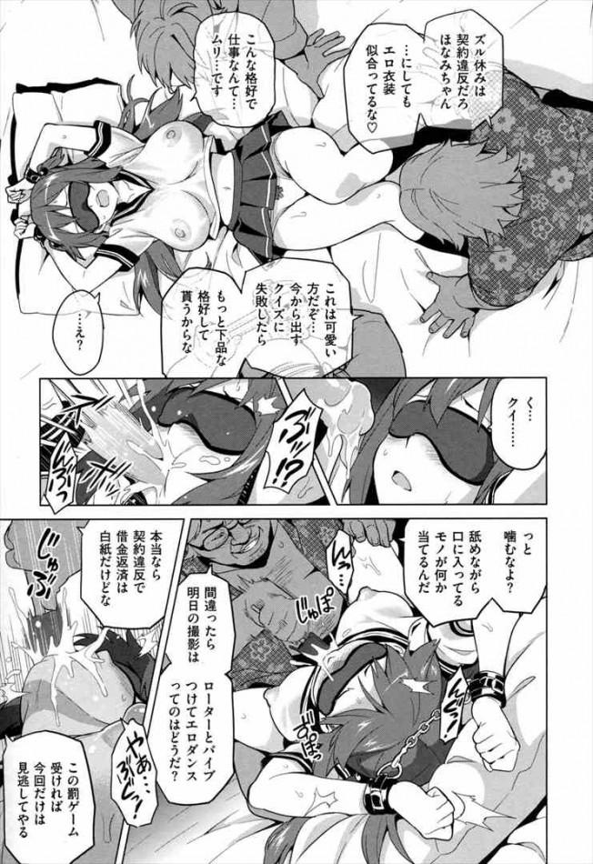 【エロ漫画】エロアイドルオタの住んでるアパートの管理人が巨乳アイドルだった結果【武田弘光 エロ同人】_ (77)