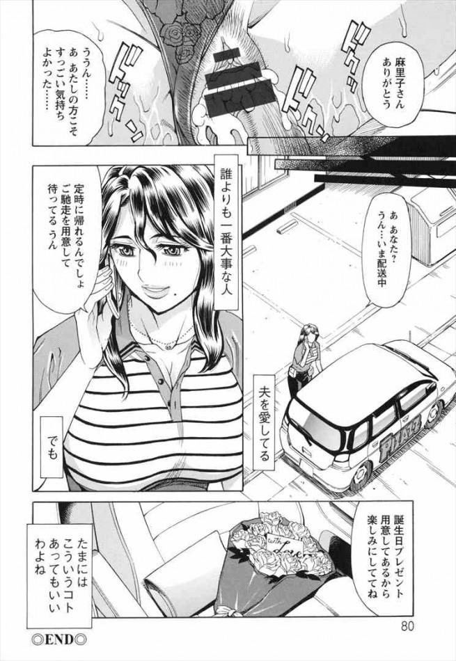 【エロ漫画・エロ同人】巨乳人妻がエロマッサージされてるwww dl (79)