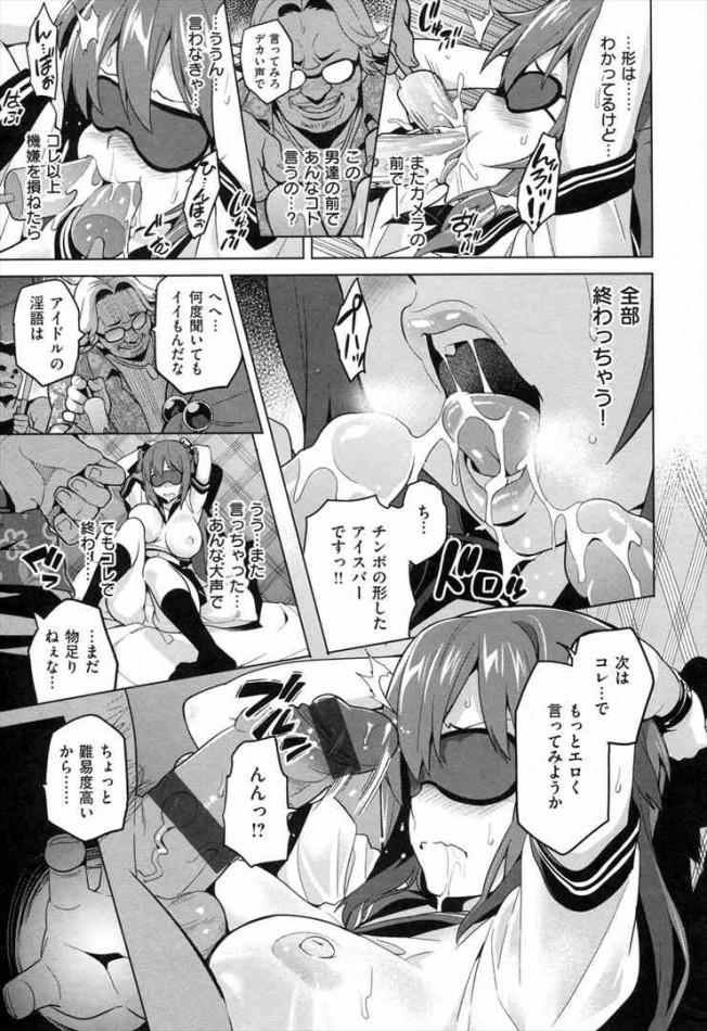 【エロ漫画】エロアイドルオタの住んでるアパートの管理人が巨乳アイドルだった結果【武田弘光 エロ同人】_ (79)