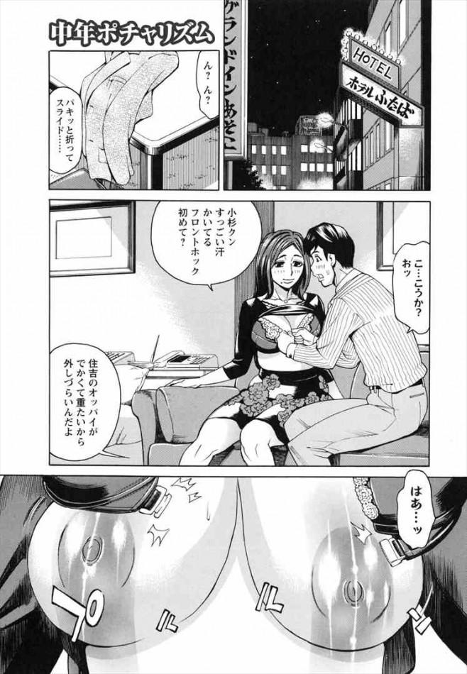 【エロ漫画・エロ同人】巨乳人妻がエロマッサージされてるwww dl (80)