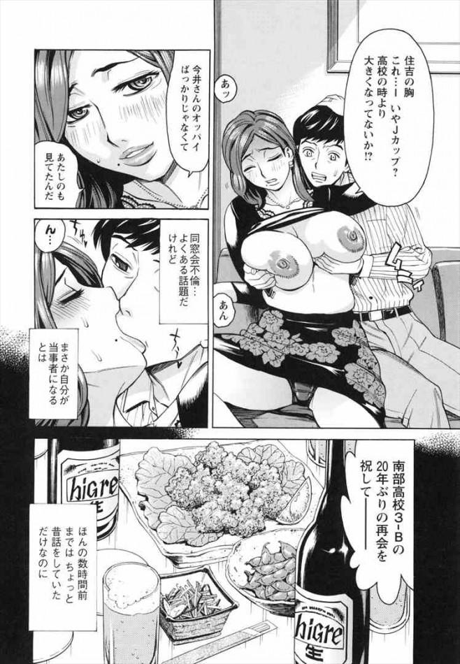 【エロ漫画・エロ同人】巨乳人妻がエロマッサージされてるwww dl (81)