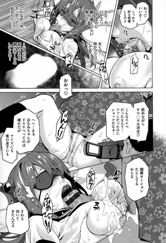 【エロ漫画】エロアイドルオタの住んでるアパートの管理人が巨乳アイドルだった結果【武田弘光 エロ同人】_ (81)