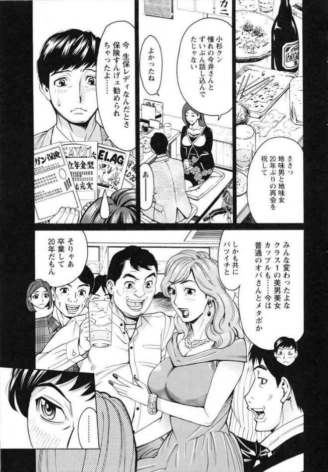 【エロ漫画・エロ同人】巨乳人妻がエロマッサージされてるwww dl (82)