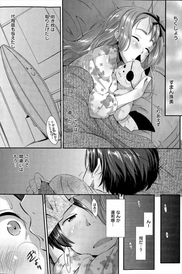 寝ながらおなにーしていた貧乳ロリな少女が寝ぼけて抱き付いて来たので発情ww中出しのセックスしまくったった結果wwwwwwwwwwwwwwwwwww オリジナル<安部マナブ エロ漫画・エロ同人誌dl (8)