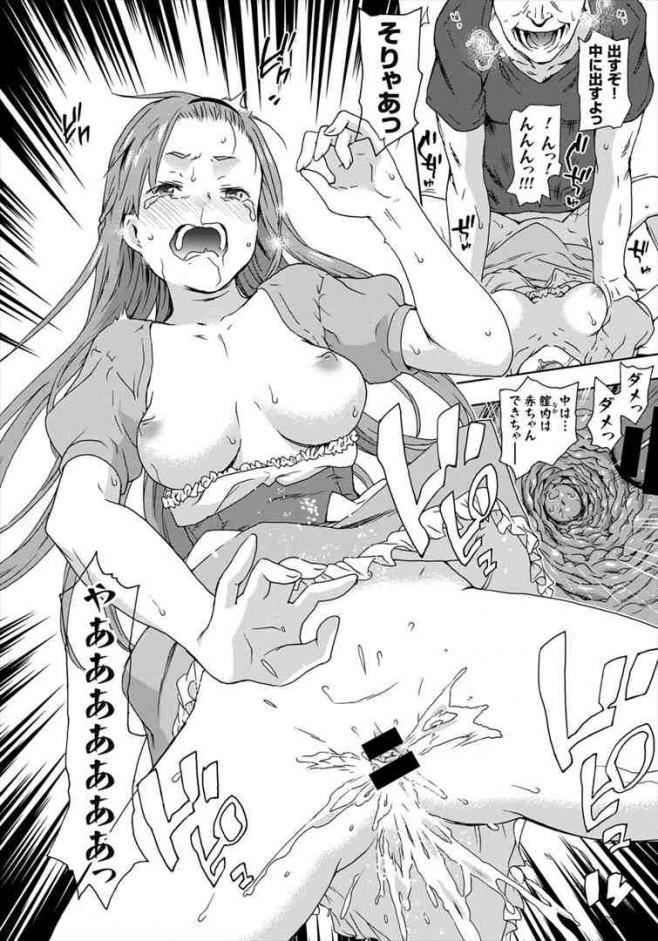 【エロ漫画・エロ同人誌】父親がリストラした元社員に拉致監禁されて陵辱レイプされる巨乳お嬢様www dl (8)