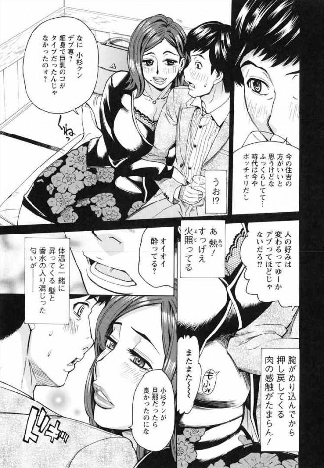【エロ漫画・エロ同人】巨乳人妻がエロマッサージされてるwww dl (84)