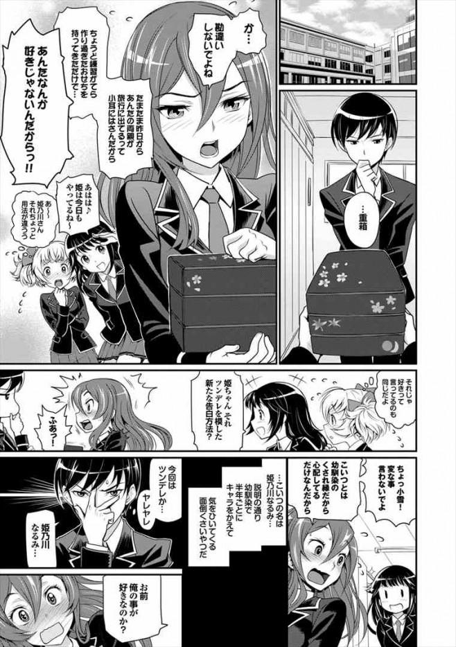 【エロ漫画・エロ同人誌】巨乳女子校生にツンデレお願いしたら興奮したンゴwww dl (8)