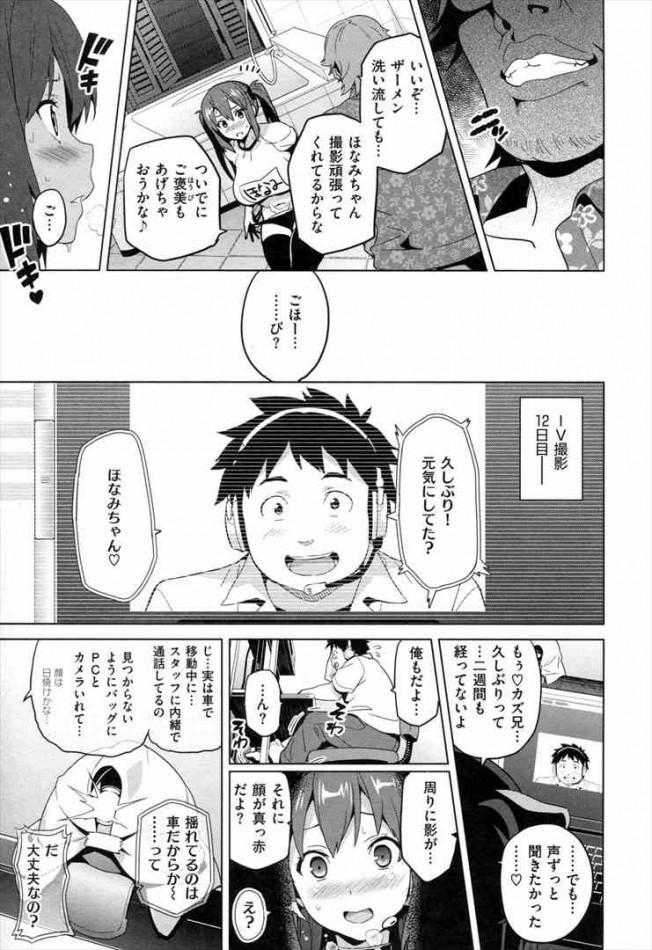 【エロ漫画】エロアイドルオタの住んでるアパートの管理人が巨乳アイドルだった結果【武田弘光 エロ同人】_ (87)