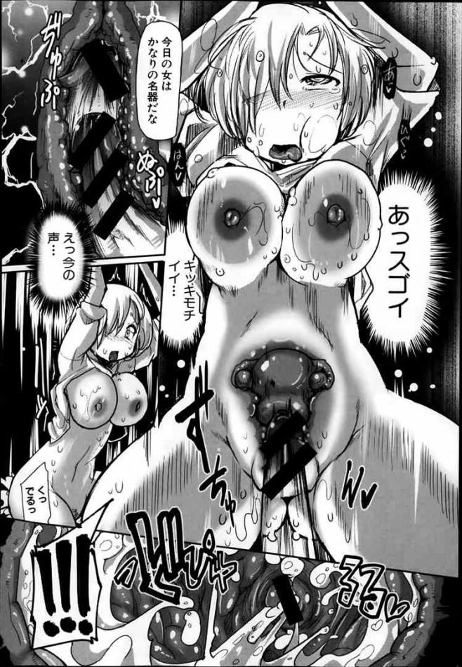 ロリっぽい巨乳のOLさんが夢の中でセックス中出しされたり拘束されて拷問調教エッチされているんだけど… オリジナル<坂崎ふれでぃ エロ漫画・エロ同人誌dl (8)