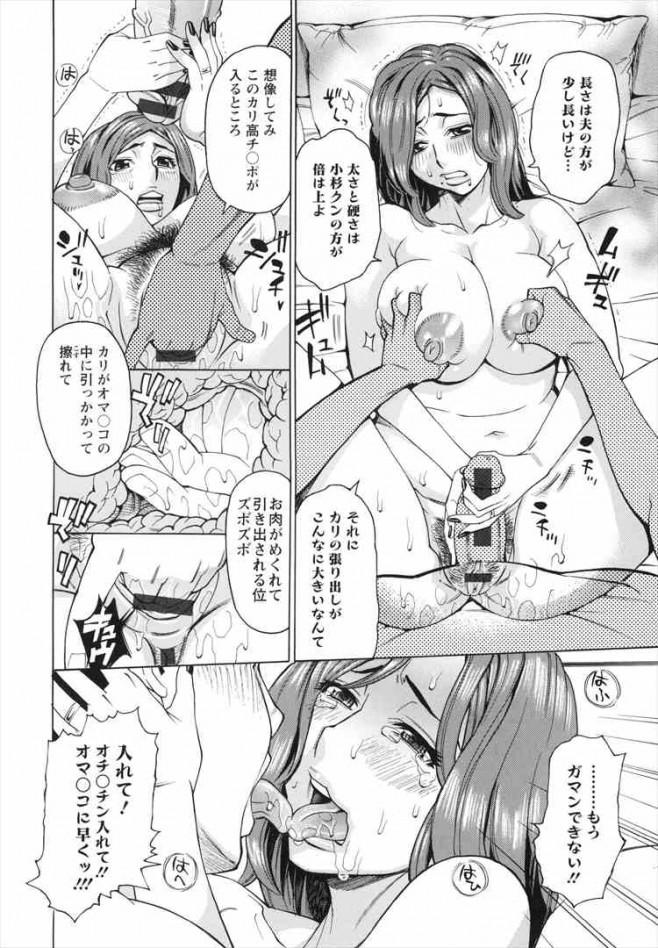 【エロ漫画・エロ同人】巨乳人妻がエロマッサージされてるwww dl (91)
