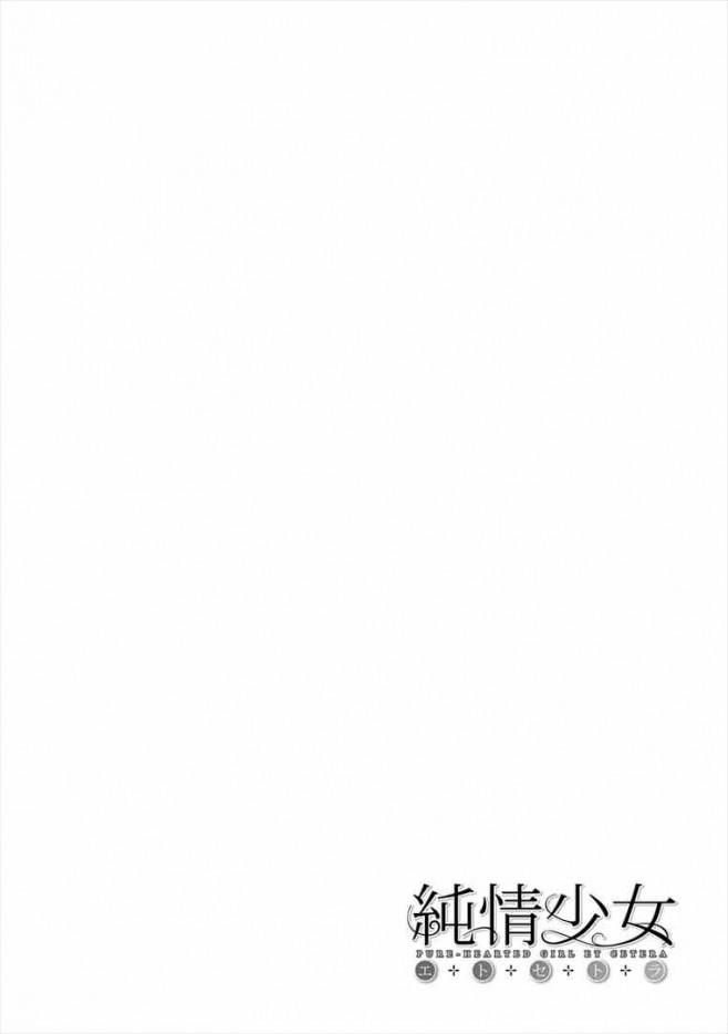【エロ漫画・エロ同人誌】巨乳女子校生にツンデレお願いしたら興奮したンゴwww dl (91)