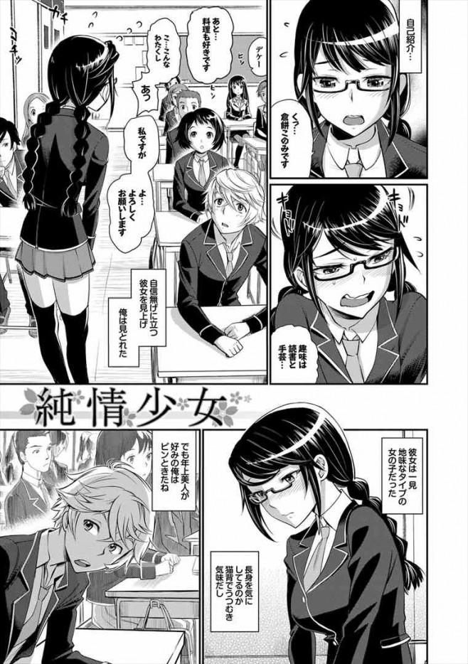 【エロ漫画・エロ同人誌】巨乳女子校生にツンデレお願いしたら興奮したンゴwww dl (92)