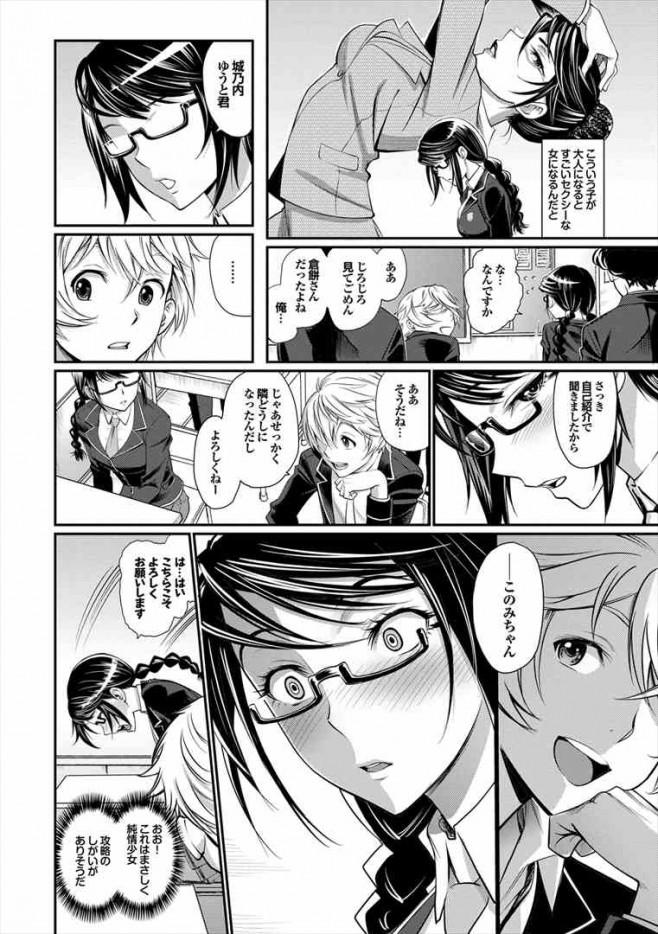 【エロ漫画・エロ同人誌】巨乳女子校生にツンデレお願いしたら興奮したンゴwww dl (93)