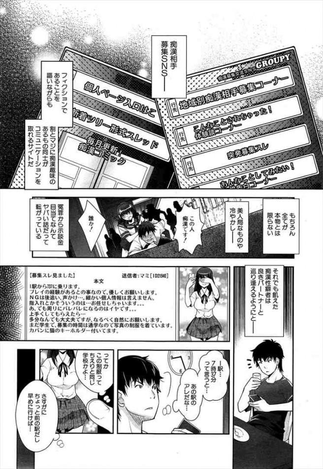 【エロ漫画・エロ同人】巨乳人妻の姉と痴漢プレイで近親相姦してる弟www dl (9)