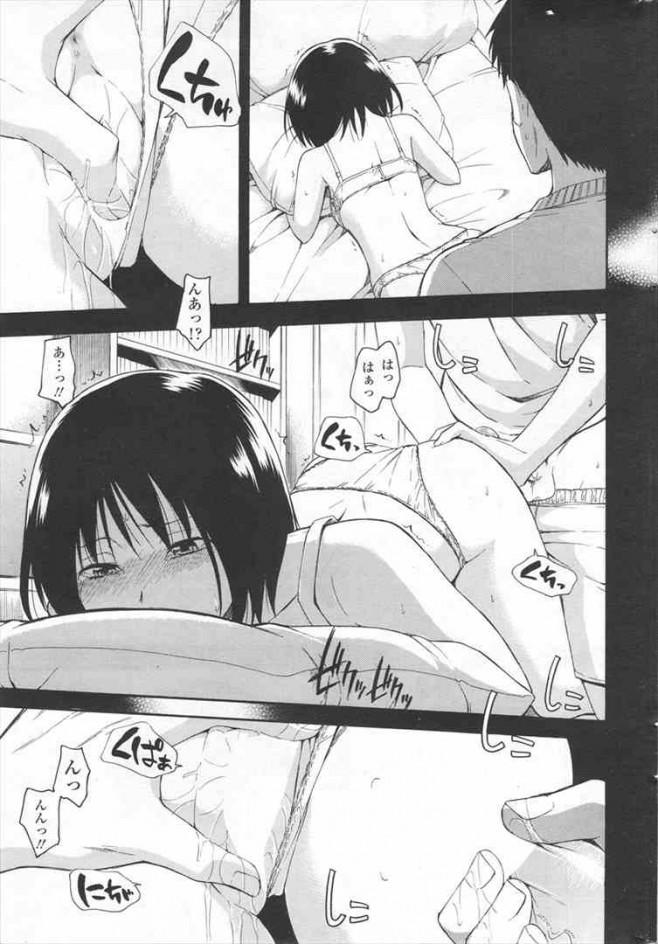 【エロ漫画・エロ同人誌】ちっぱいの妹がお兄ちゃんのオナニー手伝ってるwww dl (9)