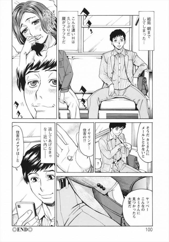 【エロ漫画・エロ同人】巨乳人妻がエロマッサージされてるwww dl (99)
