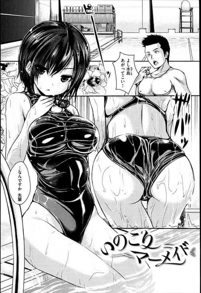 【エロ漫画・エロ同人】巨乳水泳部員の後輩が男子更衣室に入って来てフェラチオしてくるんだがwww