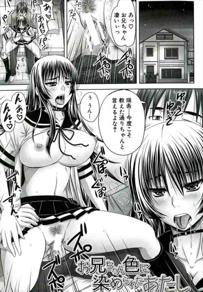 【エロ漫画・エロ同人誌】制服巨乳JKが兄に犯され専用肉便器へと調教されていきますwww