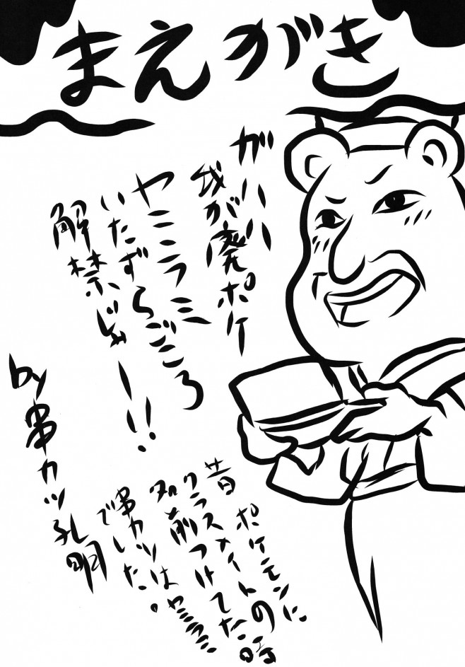 羽瀬川小鷹が隣人部の女子達とバカンスでパコパコw<はがない エロ漫画・エロ同人誌