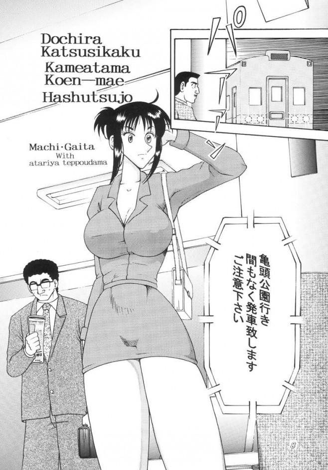こち亀 エロ漫画・エロ同人誌 巨乳の擬宝珠纏が痴漢電車に乗ったら好き放題されちゃってるwww t_08_008