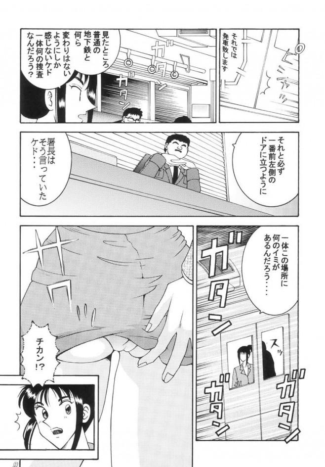 こち亀 エロ漫画・エロ同人誌 巨乳の擬宝珠纏が痴漢電車に乗ったら好き放題されちゃってるwww t_09_009