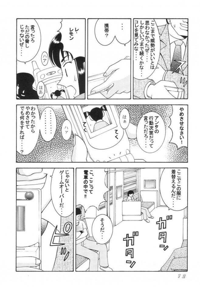 こち亀 エロ漫画・エロ同人誌 巨乳の擬宝珠纏が痴漢電車に乗ったら好き放題されちゃってるwww t_12_012
