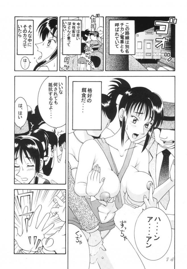 こち亀 エロ漫画・エロ同人誌 巨乳の擬宝珠纏が痴漢電車に乗ったら好き放題されちゃってるwww t_14_014
