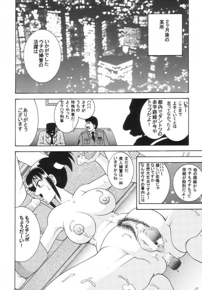 こち亀 エロ漫画・エロ同人誌 巨乳の擬宝珠纏が痴漢電車に乗ったら好き放題されちゃってるwww t_18_018