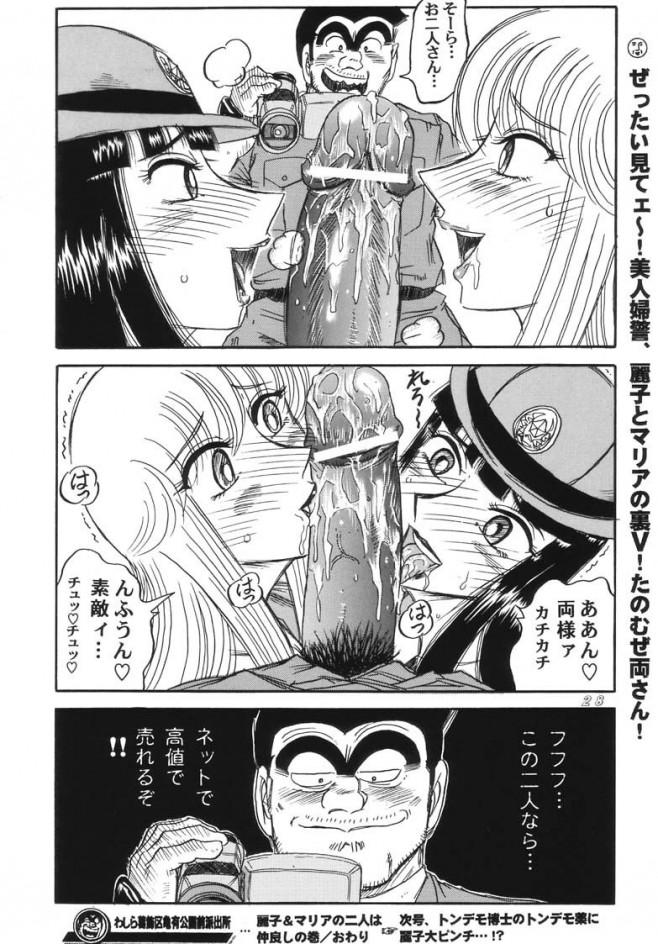 こち亀 エロ漫画・エロ同人誌 巨乳の擬宝珠纏が痴漢電車に乗ったら好き放題されちゃってるwww t_28_028