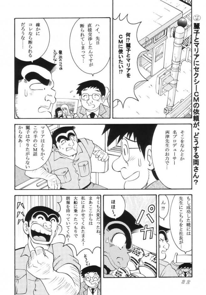こち亀 エロ漫画・エロ同人誌 巨乳の擬宝珠纏が痴漢電車に乗ったら好き放題されちゃってるwww t_32_032