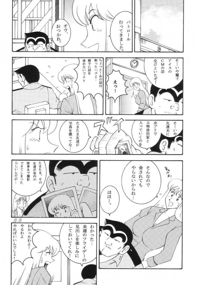 こち亀 エロ漫画・エロ同人誌 巨乳の擬宝珠纏が痴漢電車に乗ったら好き放題されちゃってるwww t_33_033
