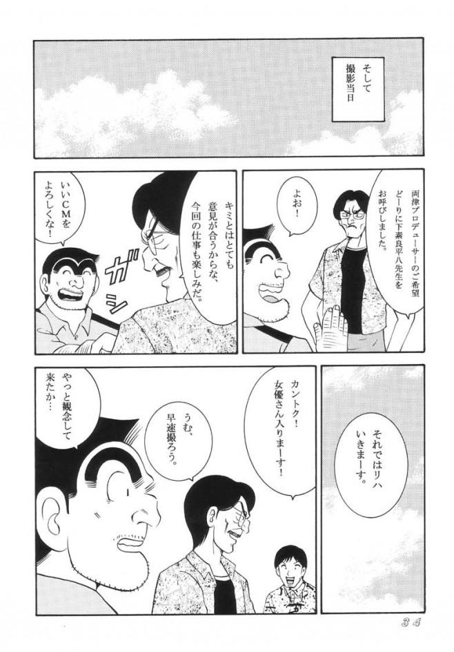 こち亀 エロ漫画・エロ同人誌 巨乳の擬宝珠纏が痴漢電車に乗ったら好き放題されちゃってるwww t_34_034