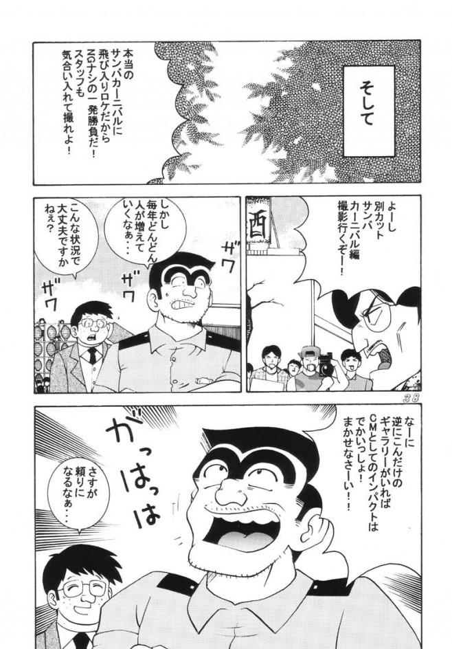 こち亀 エロ漫画・エロ同人誌 巨乳の擬宝珠纏が痴漢電車に乗ったら好き放題されちゃってるwww t_38_038