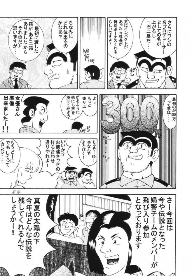 こち亀 エロ漫画・エロ同人誌 巨乳の擬宝珠纏が痴漢電車に乗ったら好き放題されちゃってるwww t_39_039