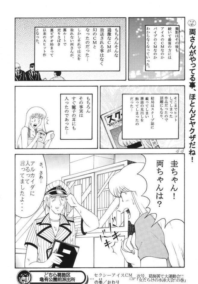 こち亀 エロ漫画・エロ同人誌 巨乳の擬宝珠纏が痴漢電車に乗ったら好き放題されちゃってるwww t_44_044
