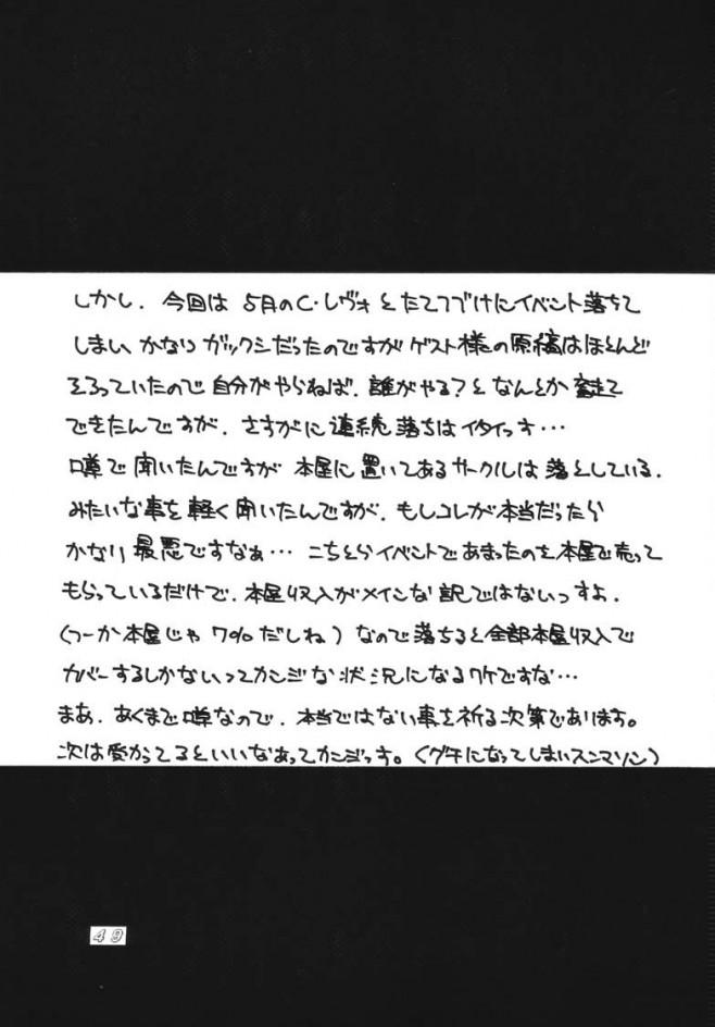 こち亀 エロ漫画・エロ同人誌 巨乳の擬宝珠纏が痴漢電車に乗ったら好き放題されちゃってるwww t_49_049