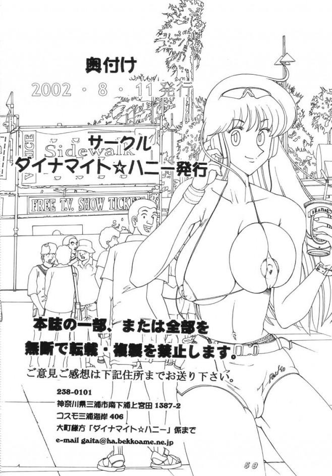 こち亀 エロ漫画・エロ同人誌 巨乳の擬宝珠纏が痴漢電車に乗ったら好き放題されちゃってるwww t_50_050