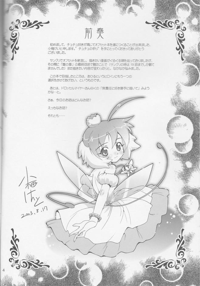 プリンセスチュチュ エロ漫画・エロ同人誌|貧乳ロリのあひるがふぁきあの所に来てロリマン弄られ潮吹いちゃってるwww t_IMG_0003